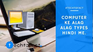 Computer के types हिंदी में | Types of Computer