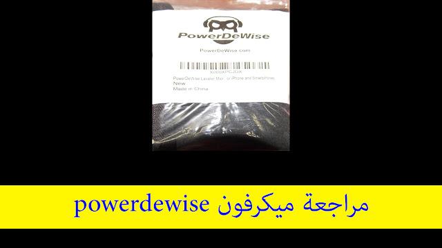 مراجعة ميكرفون powerdewise