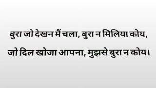 Doha ki paribhasha Bura jo dekhan main chala doha ka udaharan dohe in hindi example kabir ke dohe in hindi dohe class 9 hindi