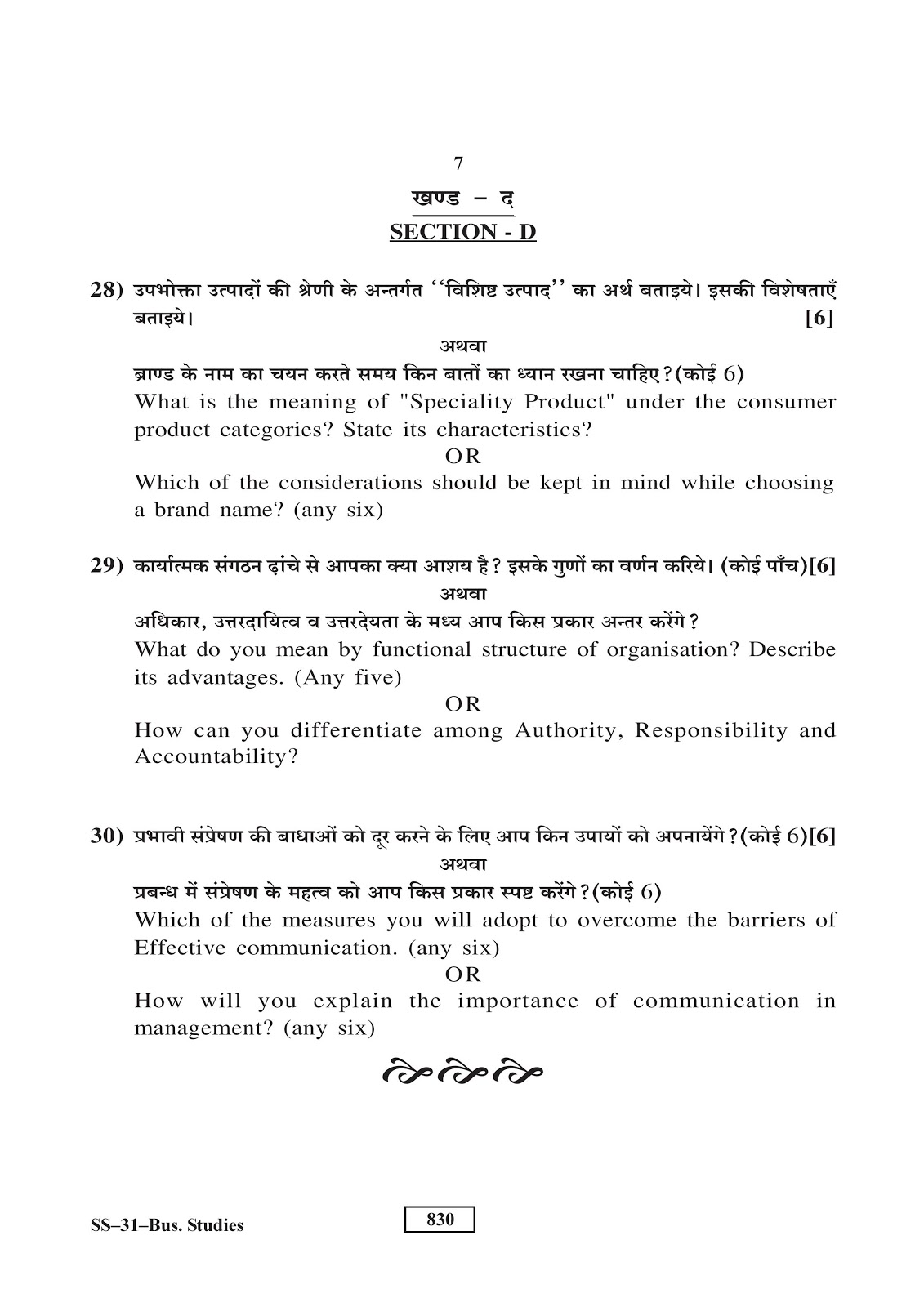 RBSE class 12th 2017 Business Studies question paper