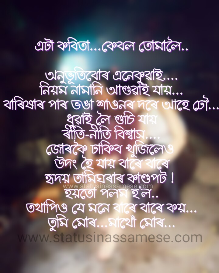 এটা কবিতা   কেবল তোমালৈ  Assamese Love
