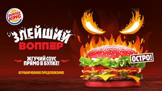«Злейший Воппер» в Бургер Кинг, «Злейший Воппер» в Burger King, «Злейший Воппер» в Бургер Кинг состав цена стоимость, «Злейший Воппер» в Burger King состав цена стоимость, Красный воппер в Бургер Кинг состав цена стоимость, Красный воппер в Burger King состав цена стоимость, Burger King «Смотри не обострись», Бургер Кинг «Смотри не обострись»