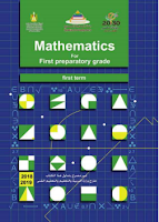 Mathematics For First Preparatory Grade - 1 Term