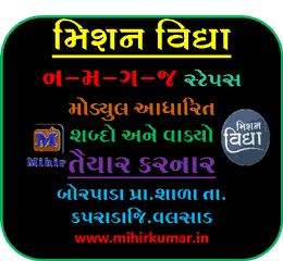 Gujarati  Language,  न म ग ज Steps, Upacharatm Kary, Mission Vidhya Useful File, Upacharatmak Pragati Patrak Mission Vidhya Student Mulyakan  Patrak Format, Evaluation Patrak Mission Vidhya