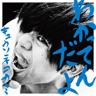 こみゅカ キュウソネコカミの歌詞 kyuso-nekokami-komyuka-lyrics
