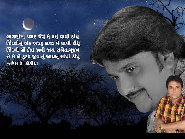लागणीमां प्यार जेवुं मे कशुं वावी दीधु Muktak By Naresh K. Dodia
