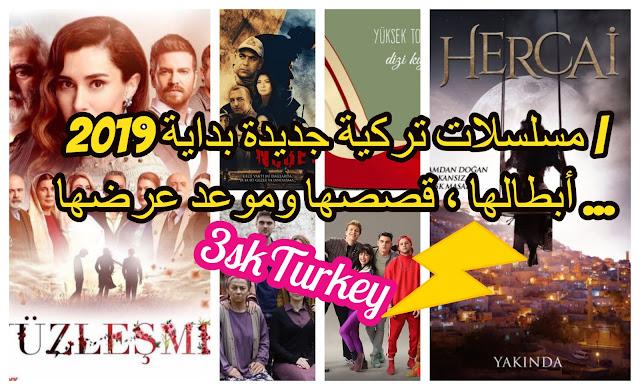 10 مسلسلات تركية جديدة ربيع 2019 | أبطالها ، قصصها وموعد عرضها ...