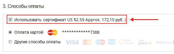 Применение подарочных сертификатов AliExpress