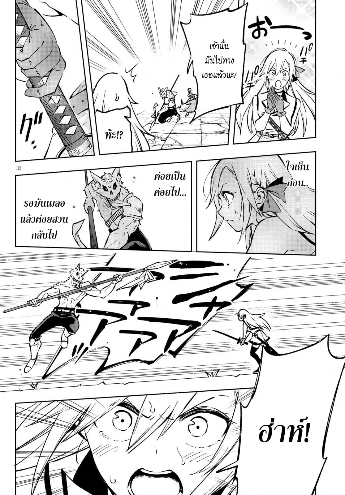 อ่านการ์ตูน Samayoeru Tensei-sha-tachi no Revival Game ตอนที่ 2 หน้าที่ 32
