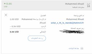 افضل موقع لربح المال من رفع الملفات للعرب