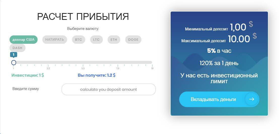 Инвестиционные планы BitLuc
