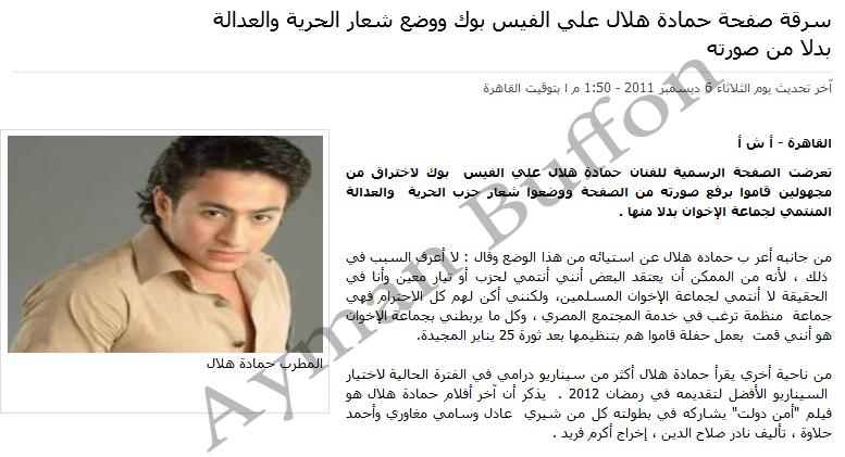 Hamada Helal Blog By Ayman Buffon 2011