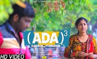 ADA ADA ADA – New Tamil Comedy Short Film 2017