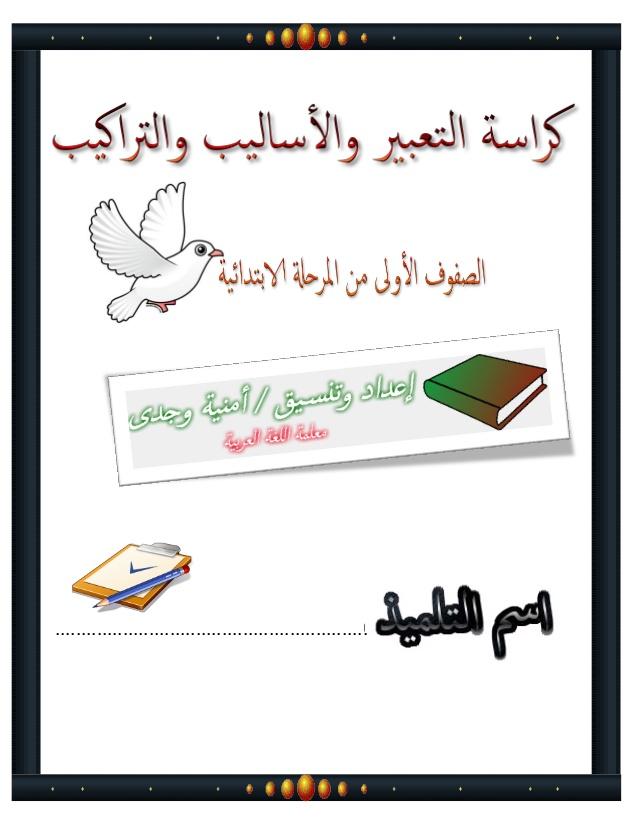 كراسة التعبير والأساليب والتراكيب للصفوف الابتدائية -1-638