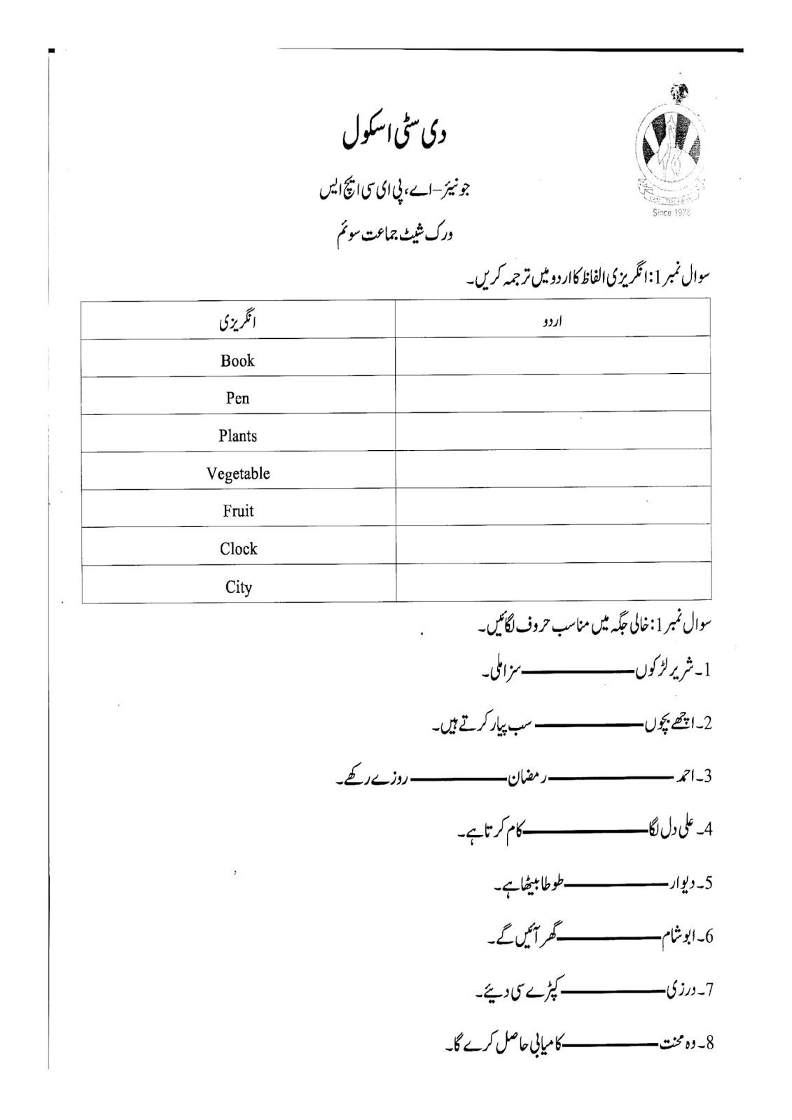 Class 3 Urdu Blog Worksheet