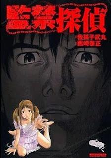 7 [我孫子武丸×西崎泰正] 監禁探偵