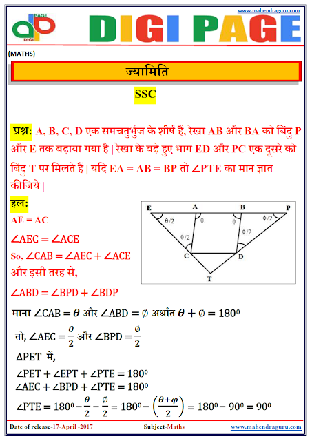 DP   GEOMETRY   17 - APR - 17   IMPORTANT FOR SBI PO