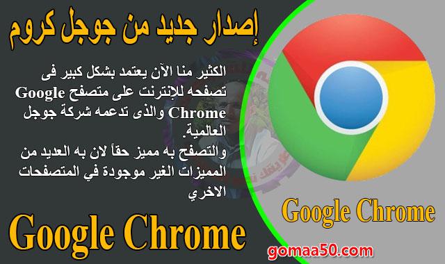 إصدار جديد من جوجل كروم  Google Chrome 74.0.3729.157