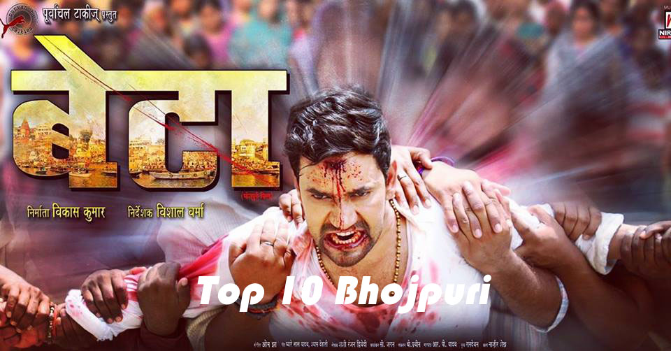 Dinesh Lal Yadav, Amrapali Dubey, Anjana Singh 2017 New Upcoming bhojpuri movie 'Beta' shooting, photo, song name, poster, Trailer, actress