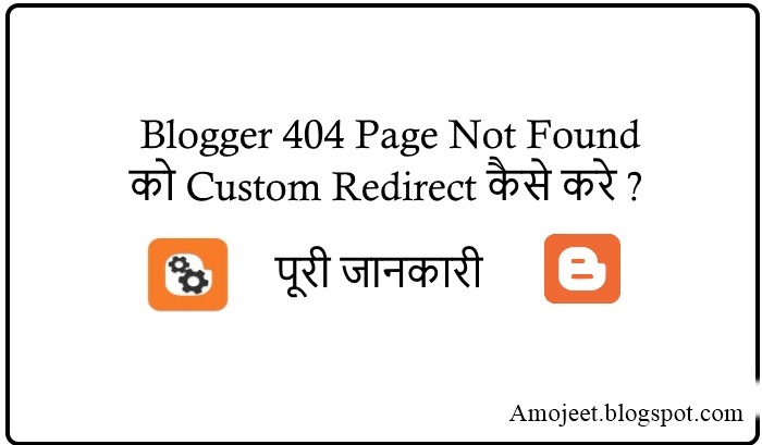 blogger-blog-me-page-not-found-ko-custom-redirect-set-kaise-kare