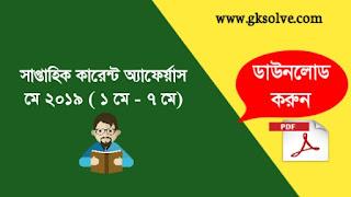 Current Affairs in Bengali PDF