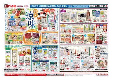 【PR】フードスクエア/越谷ツインシティ店のチラシ5月20日号