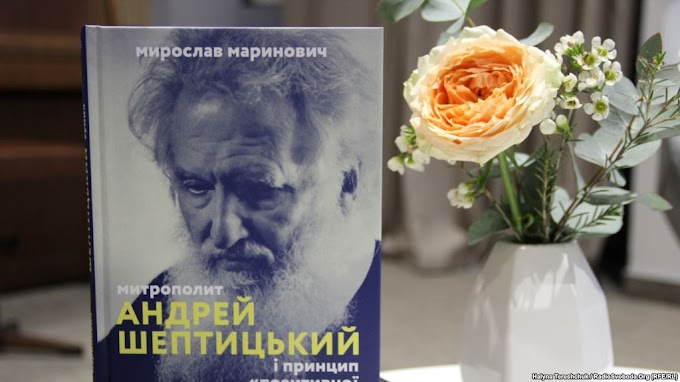 «Якщо ми не протиставимося Росії, ми будемо знищені» – Маринович на презентації книжки про Шептицького