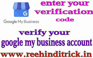 Google my business pin verify kaise kare 1