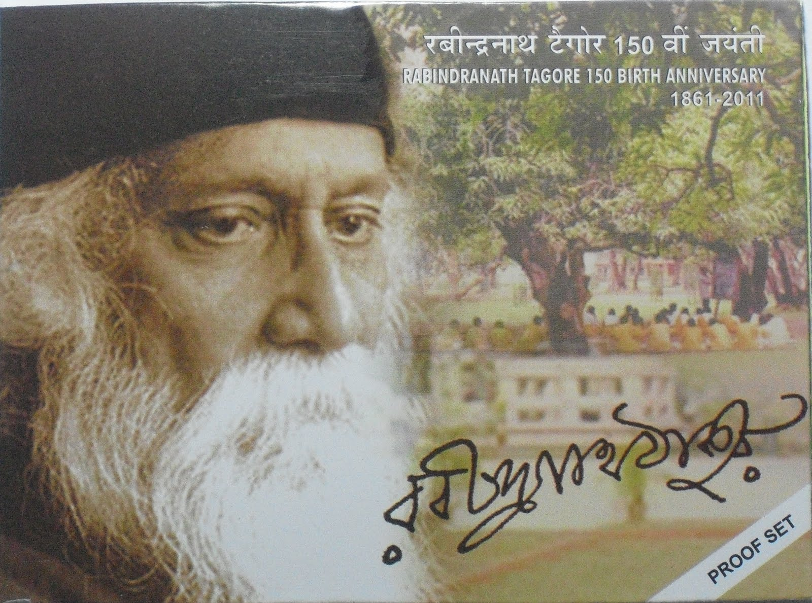 my coin collection proof set 150th birth anniversary of rabindranath tagore proof set cover