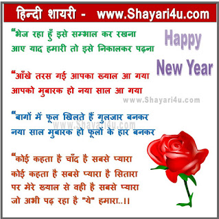 Happy New Year Card with Hindi Shayari
