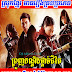 Khmer Movie - Prounh Kandoeng Phdach Chivit - Arrows On The Bowstring - Movie Khmer - Chinese Drama