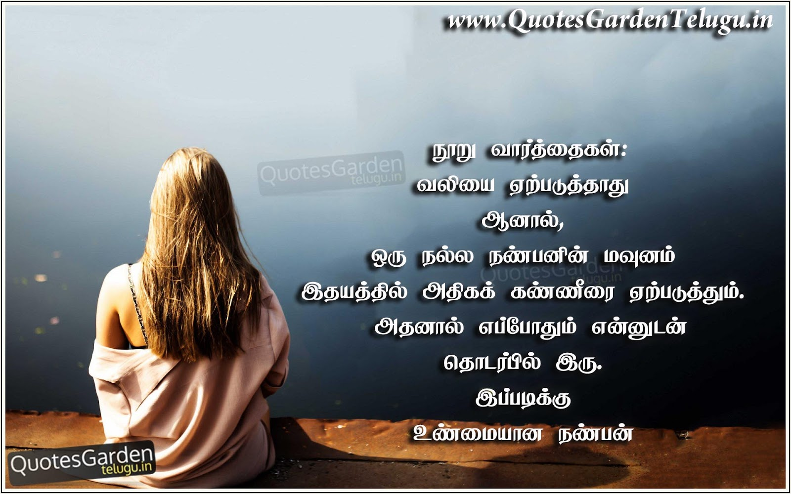 heart touching quotes in tamil quotes garden telugu