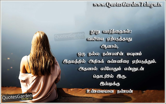 Heart touching Quotes in Tamil - Best Friendship Quotes in Tamil