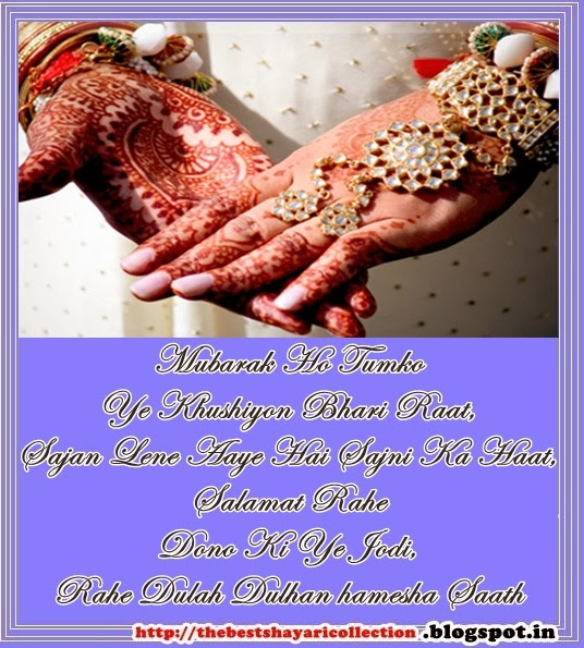 Shayari On Marriage Shaadi in Hindi- On Image