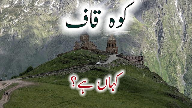 Koh Kaaf History In Urdu Information Koh Qaaf Story Koh e Kaaf Pictures Location
