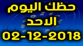 حظك اليوم الاحد 02-12-2018 -Daily Horoscope