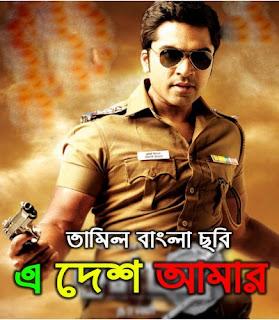 A Desh Amar (2017) Tamil Dubbed Bangla Movie HDRip