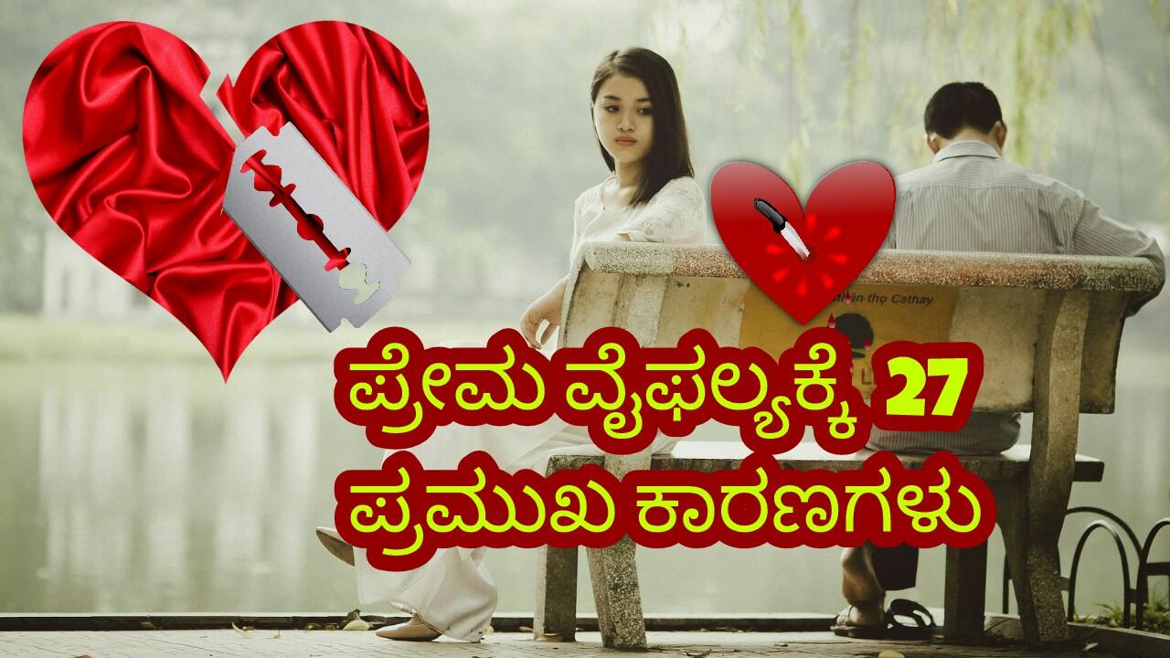 27- ಪ್ರೇಮ ವೈಫಲ್ಯಕ್ಕೆ ಪ್ರಮುಖ ಕಾರಣಗಳು : Main Reasons for Love Breakup in Kannada #Love Tips in Kannada