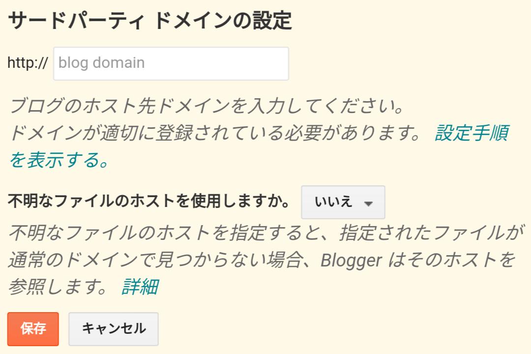Bloggerのサードパーティドメイン(カスタムドメインの初回の独自ドメインの登録画面)