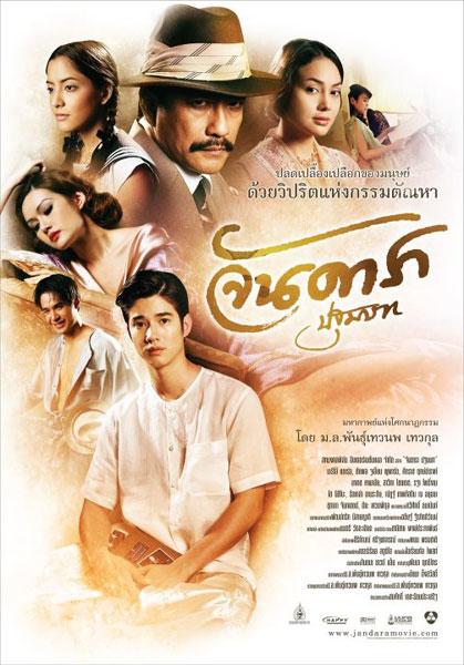 3 Dara Full Movie : movie, Kwai's, Bangkok, Cinema, Scene:, Movies, Opening, September, 6-12,