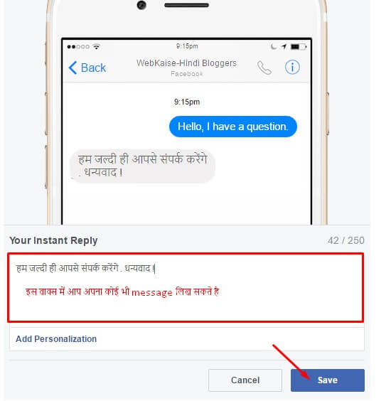 Enable automatic reply in hindi