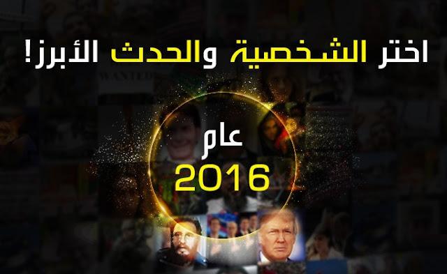 اعرف الان.. نتائج استطلاع ابرز شخصية لعام 2016 عربية وعالمية.. رابط موقع روسيا اليوم للتصويت لاختيار شخصية عام 2016