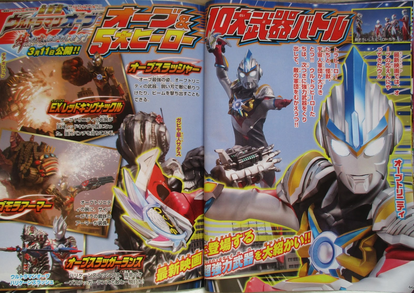 Bandai Ultra Hero Orb 06 Ultraman Trinity Daftar Harga 0479479 Shf Act Origin 15163 Heres Another Updates For The Upcoming Movie Lend Me Power Of