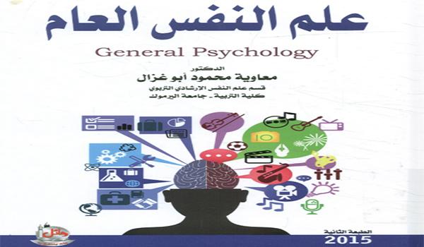 كتاب علم النفس العام  pdf  معاوية محمود ابوغزال