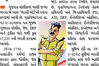 Police Bharti Related News Report