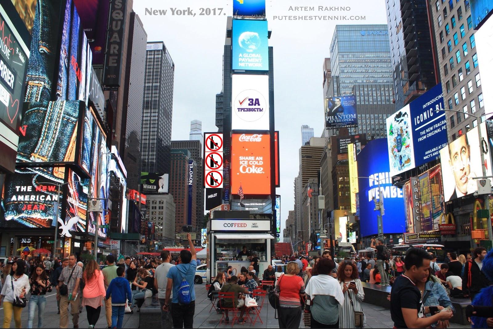 На Таймс-Сквер в Нью-Йорке