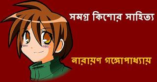 Samagra Kishore Sahitya By Narayan Gangopadhyay Bengali PDF