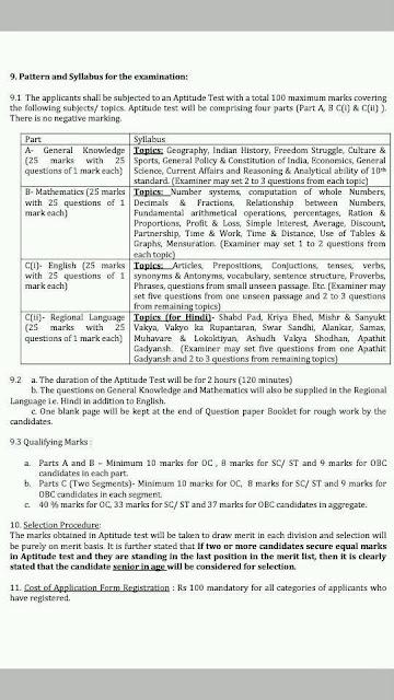 Mp Postman Syllabus 2017   Madhya Pradesh Dakiya Syllabus