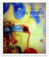 http://banglabookspdf.blogspot.com/2017/04/timir-abogunthone-by-syed-shamsul-haque.html