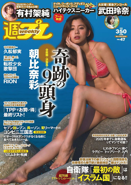 Asahina Aya 朝比奈彩 Weekly Playboy November 2015 Cover